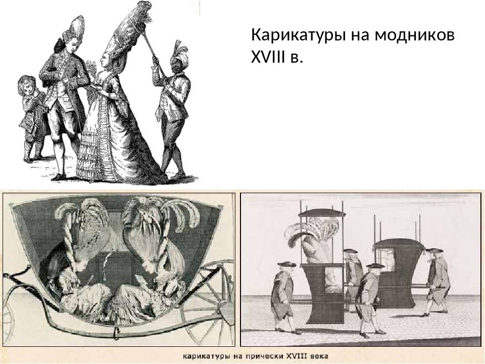 Карикатуры на модников XVIII в.