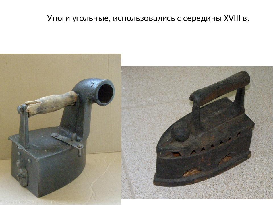 Утюги угольные, использовались с середины XVIII в.