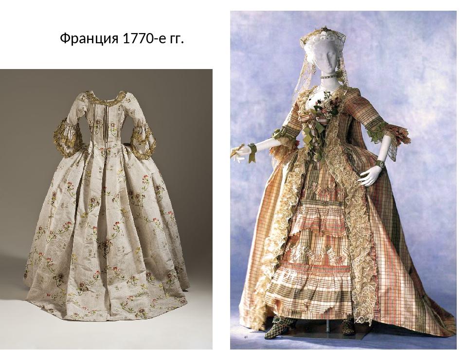 Франция 1770-е гг.