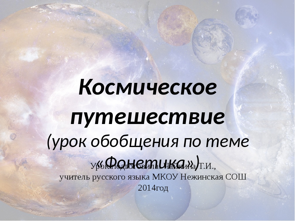 Космическое путешествие (урок обобщения по теме «Фонетика») Урок подготовила:...