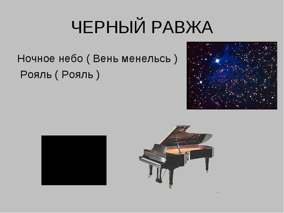 ЧЕРНЫЙ РАВЖА Ночное небо ( Вень менельсь ) Рояль ( Рояль )