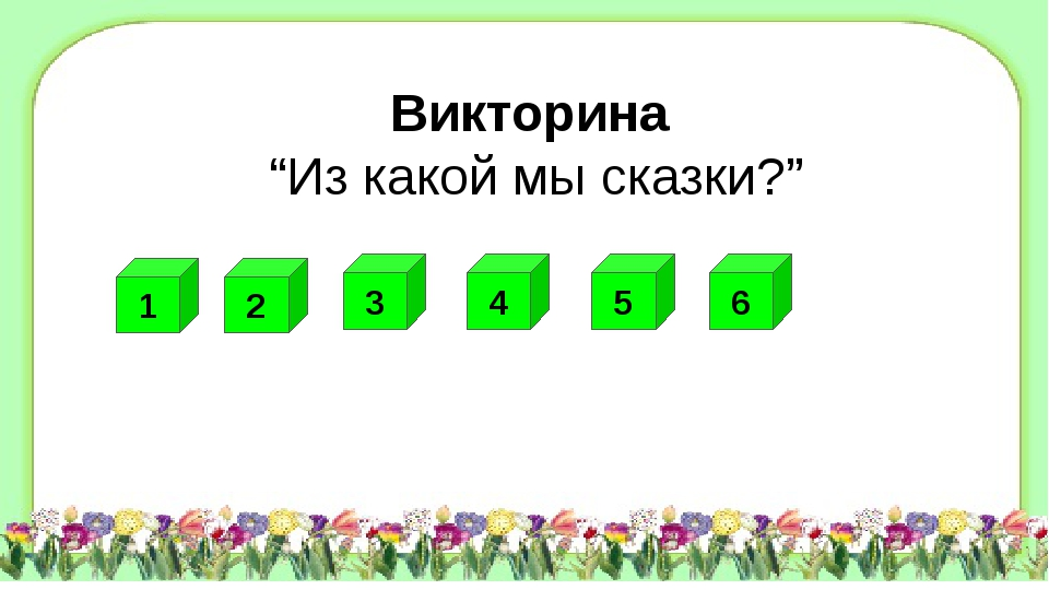 """""""Кот в сапогах"""" """"Кот Матроскин"""" """"Кот, петух и лиса"""""""