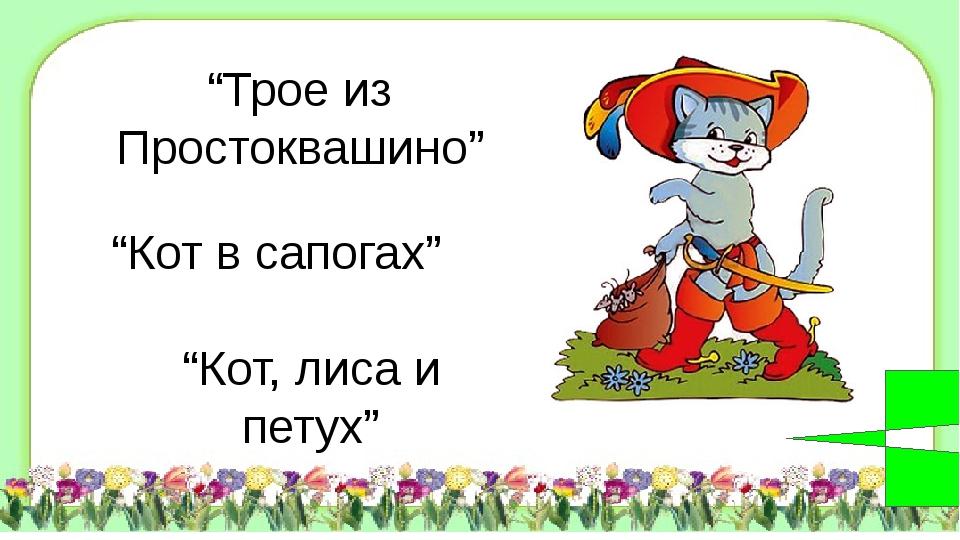 """""""Приключения Незнайки и его друзей"""" """"Чиполлино"""" """"Золотой Ключик или приключе..."""