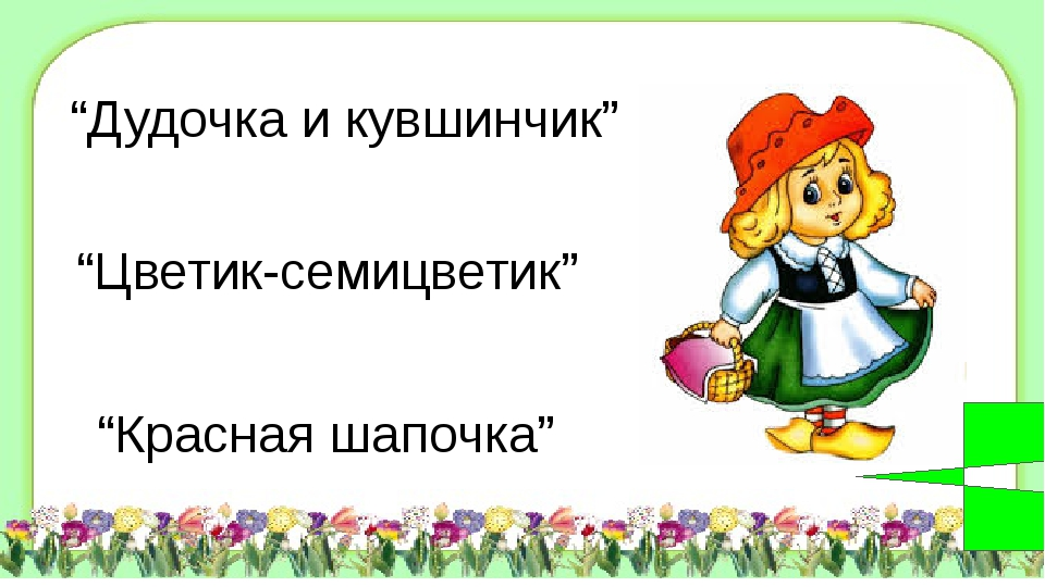 """Незнайка на Луне"" ""Золотой ключик или приключения Буратино"" ""Три толстяка"""