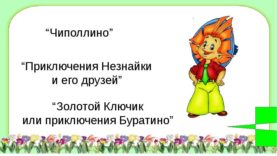 Источники: Кот в сапогах Красная Шапочка Кот Матроскин Незнайка Буратино Чипо...
