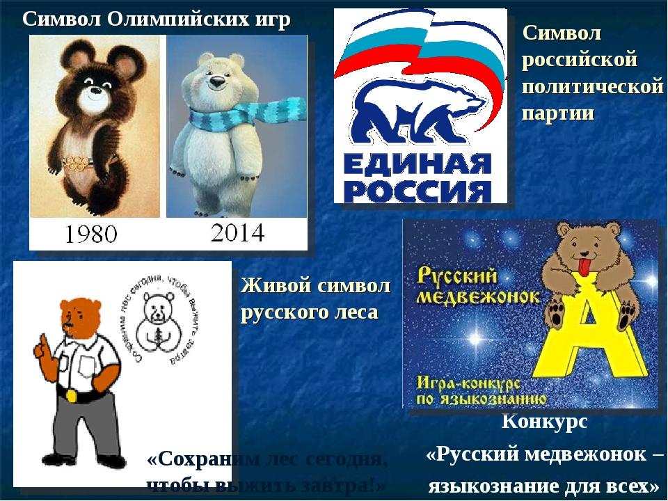 Медведь как символ россии для детей презентация
