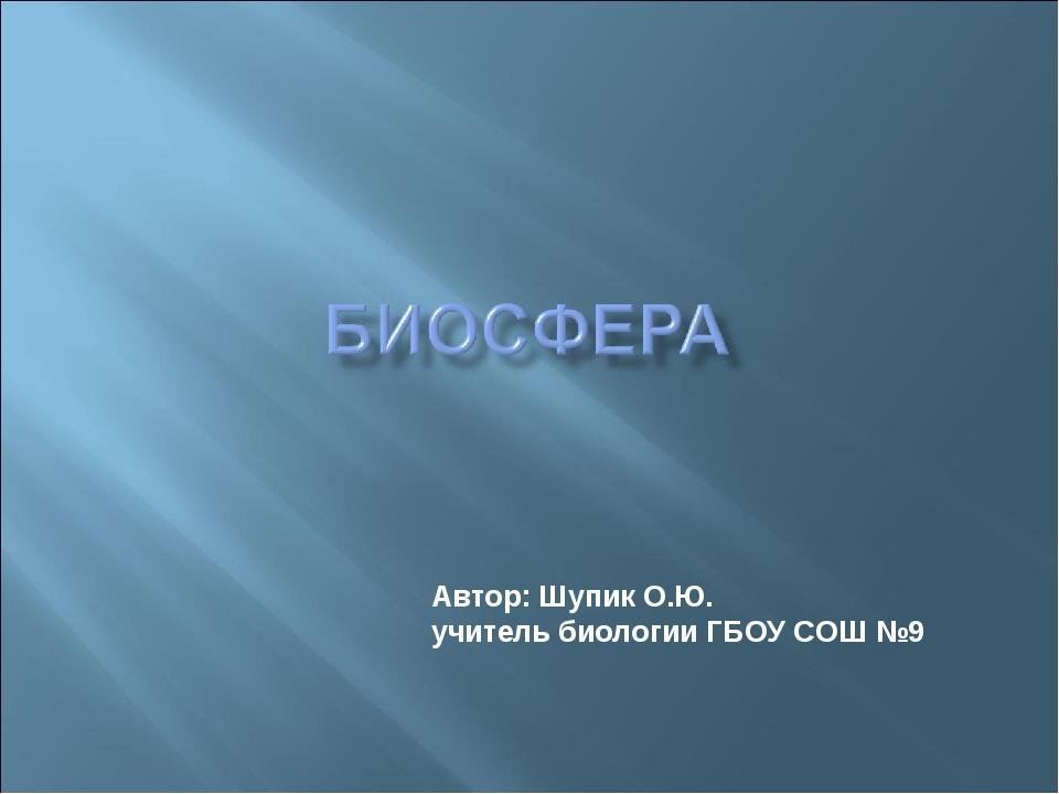 Автор: Шупик О.Ю. учитель биологии ГБОУ СОШ №9