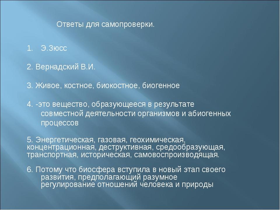 Э.Зюсс 2. Вернадский В.И. 3. Живое, костное, биокостное, биогенное 4. -это ве...