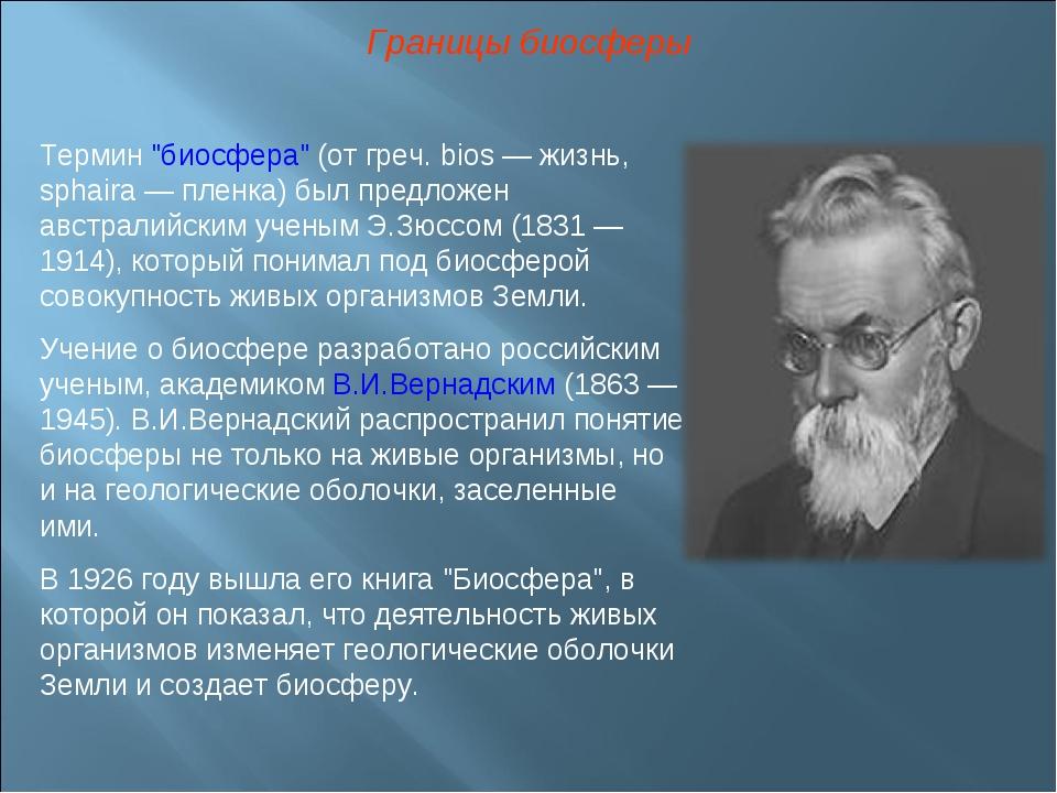 """Границы биосферы Термин """"биосфера"""" (от греч. bios — жизнь, sphaira — пленка)..."""