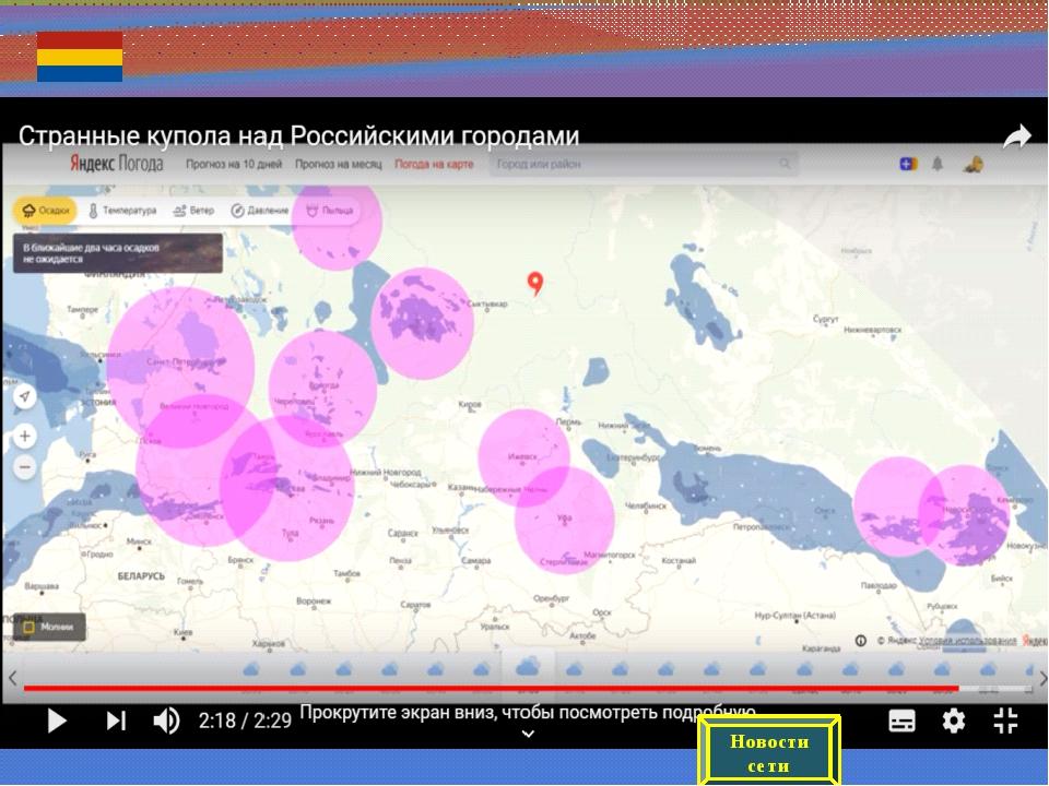 https://youtu.be/FfFVaV9WBMc Странные купола над Российскими городами.