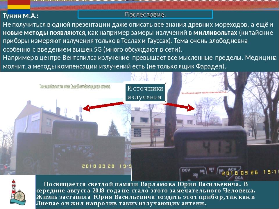http://sosrff.tsu.ru/?page_id=9 В Томске частоту Шумана измеряют постоянно....