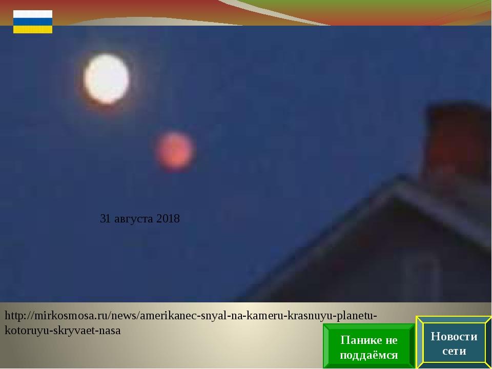 http://mirkosmosa.ru/news/amerikanec-snyal-na-kameru-krasnuyu-planetu-kotoruy...