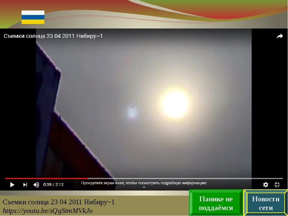 Съемки солнца 23 04 2011 Нибиру~1 https://youtu.be/sQgStmMVkJo Новости сети П...
