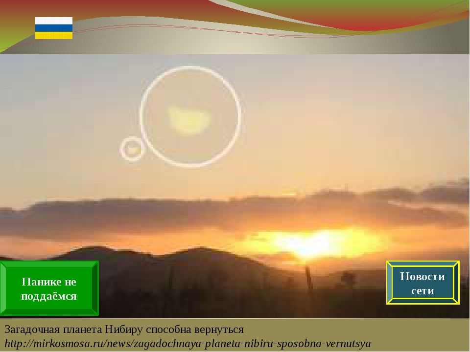 Загадочная планета Нибиру способна вернуться http://mirkosmosa.ru/news/zagado...