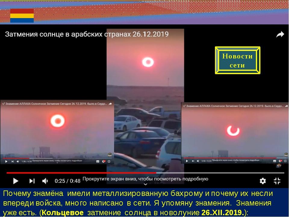 https://youtu.be/myrbG8H4pKI Кольцевое затмение солнца в новолуние 26.XII.20...