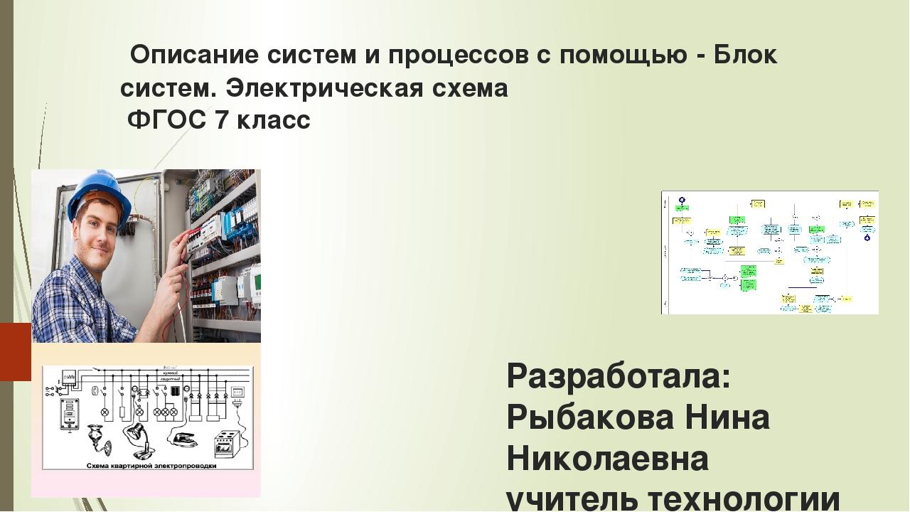 Описание систем и процессов с помощью - Блок систем. Электрическая схема ФГО...