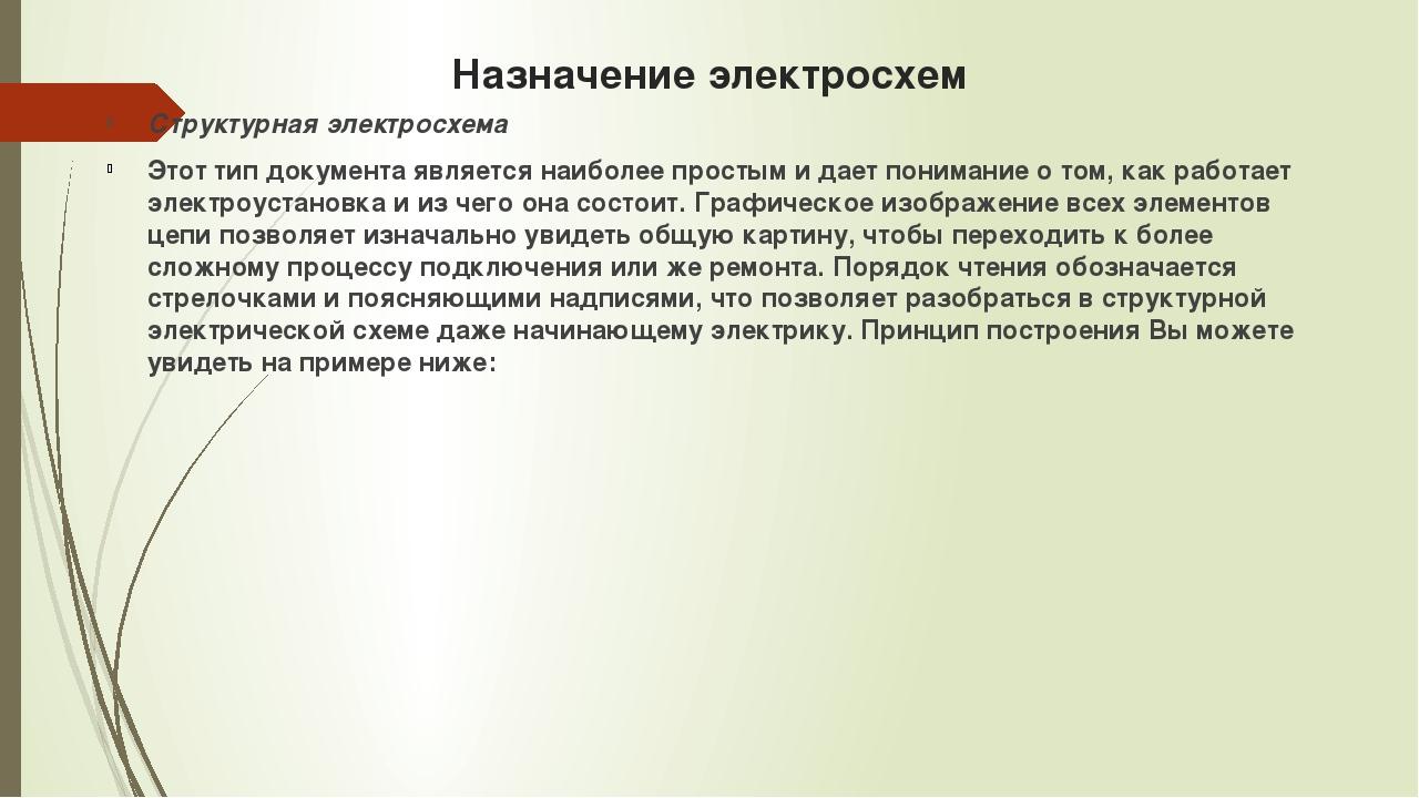 Назначение электросхем Структурная электросхема Этот тип документа является н...