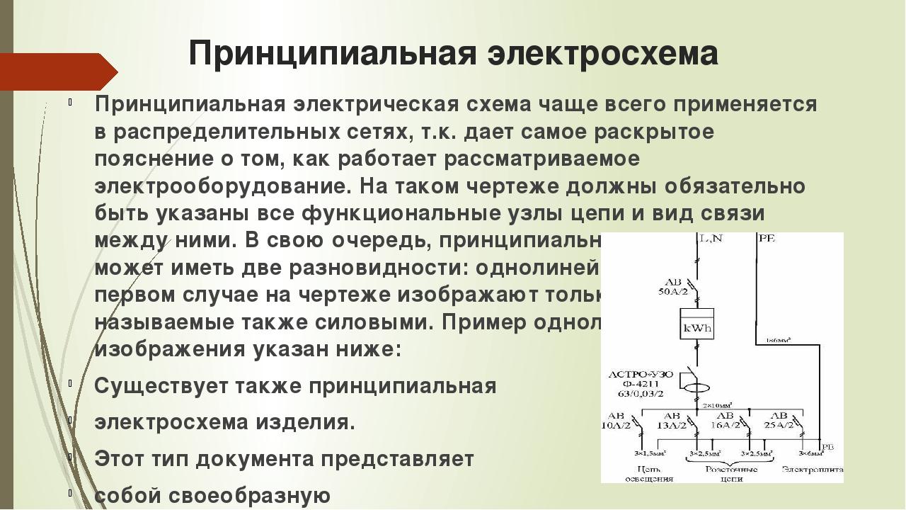 Принципиальная электросхема Принципиальная электрическая схема чаще всего при...