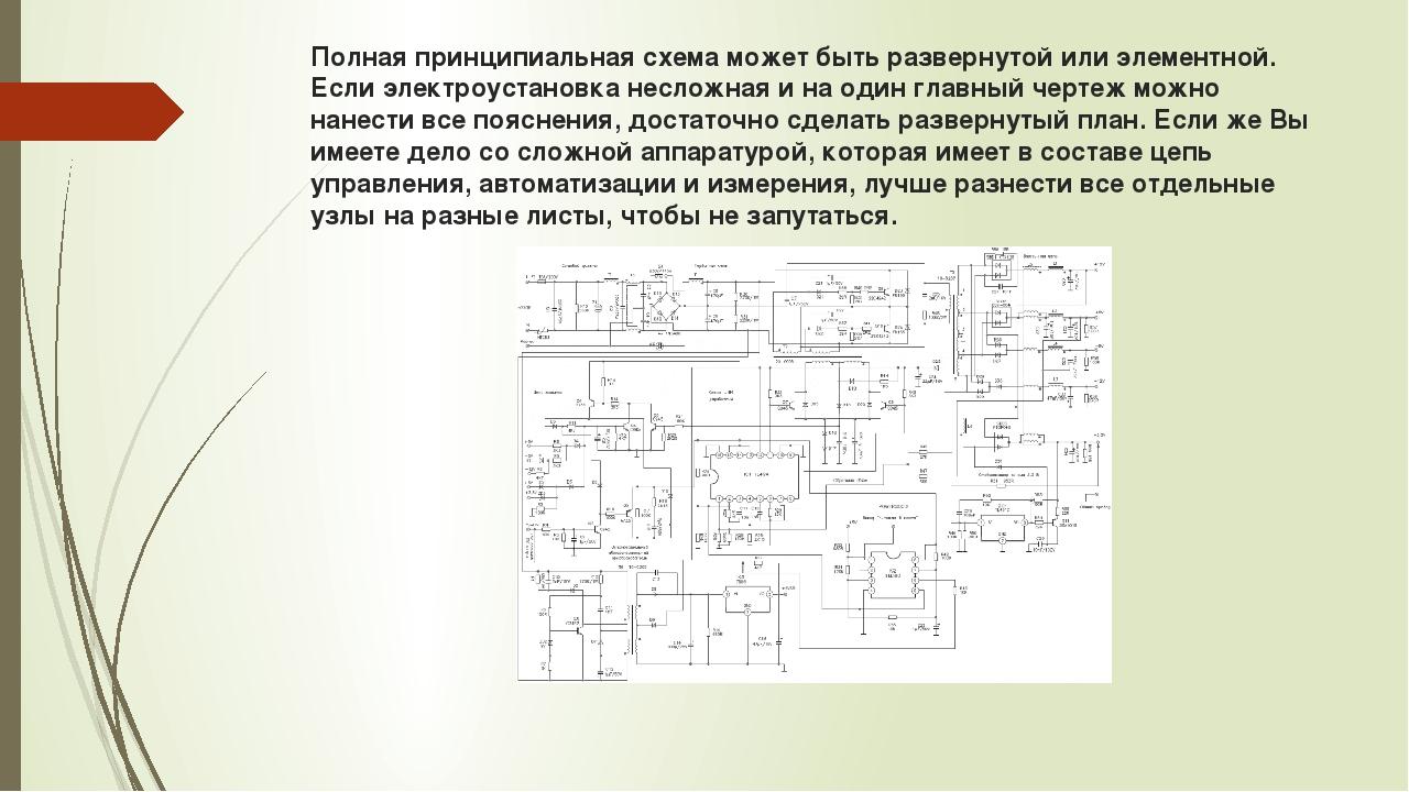 Полная принципиальная схема может быть развернутой или элементной. Если элект...