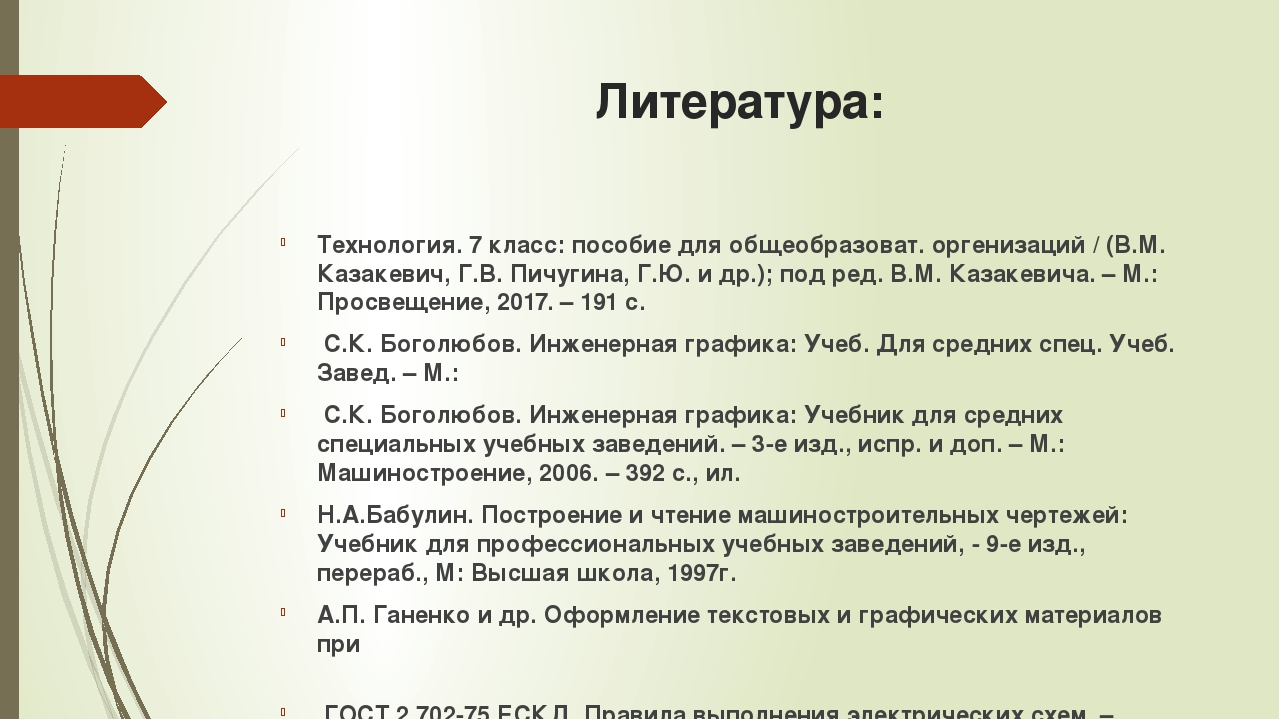 Литература: Технология. 7 класс: пособие для общеобразоват. оргенизаций / (В....