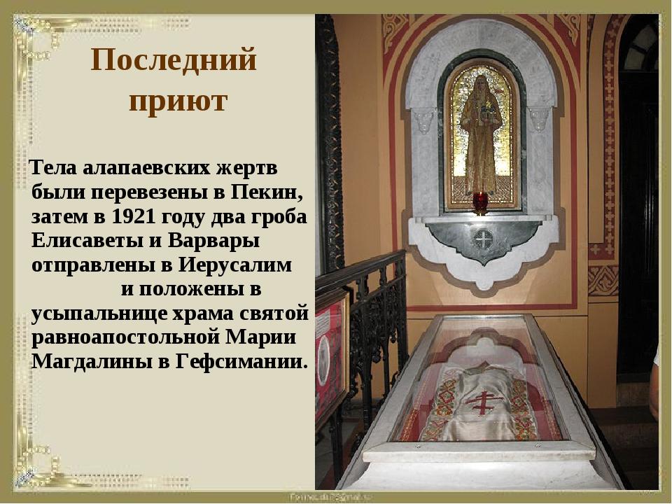 Последний приют Тела алапаевских жертв были перевезены в Пекин, затем в 1921...