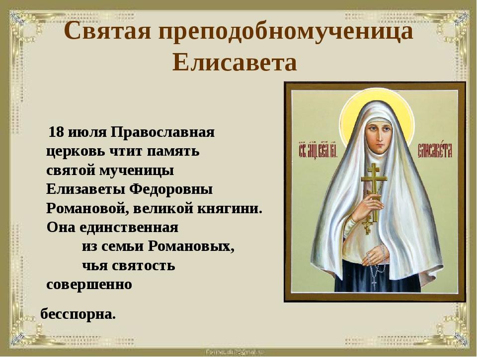 Святая преподобномученица Елисавета 18 июля Православная церковь чтит память...