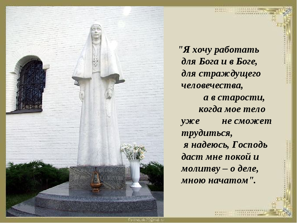 """""""Я хочу работать для Бога и в Боге, для страждущего человечества, а в старос..."""