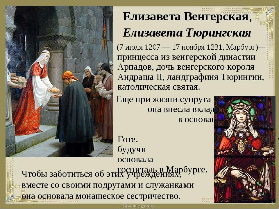 Елизавета Венгерская, Елизавета Тюрингская (7 июля 1207— 17 ноября 1231, Ма...