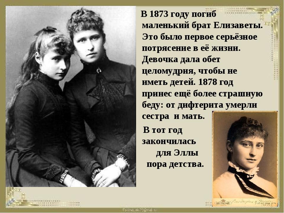 В 1873 году погиб маленький брат Елизаветы. Это было первое серьёзное потряс...