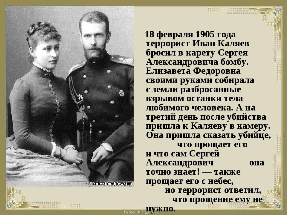 18 февраля 1905 года террорист Иван Каляев бросил вкарету Сергея Александро...