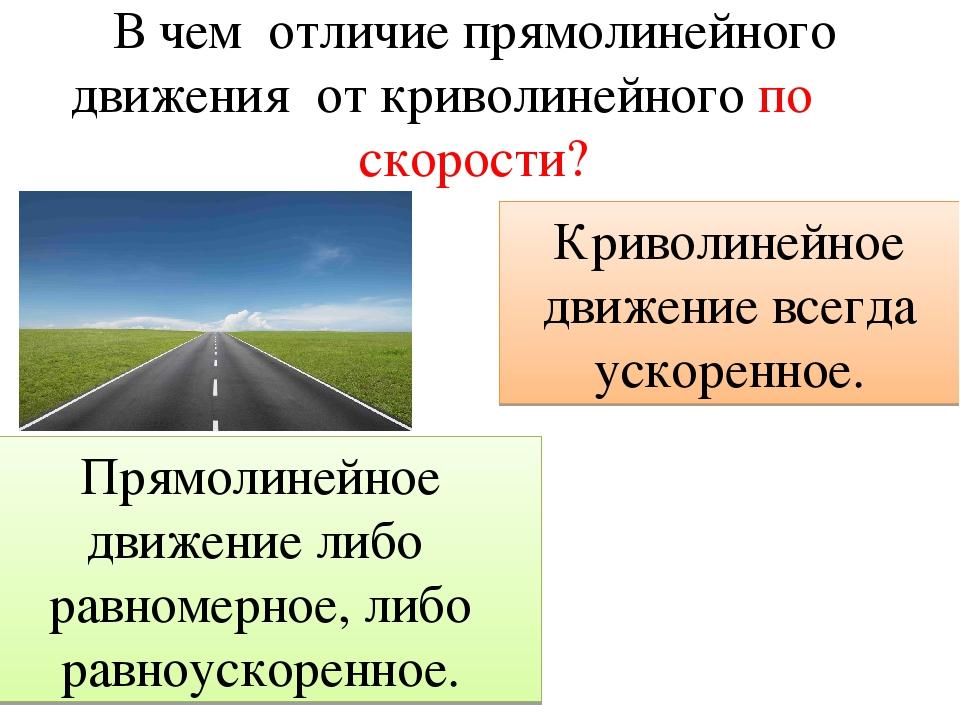 В чем отличие прямолинейного движения от криволинейного по скорости? Прямолин...