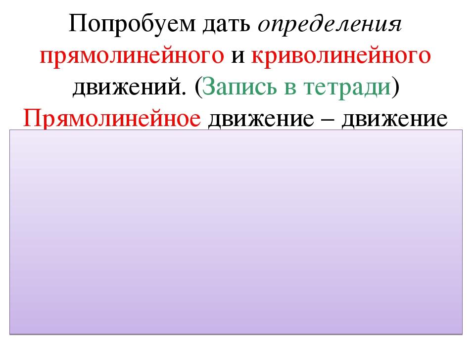 Попробуем дать определения прямолинейного и криволинейного движений. (Запись...