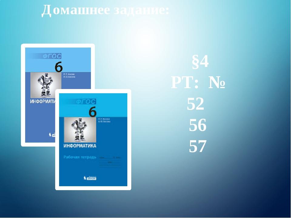 Домашнее задание: §4 РТ: № 52 56 57