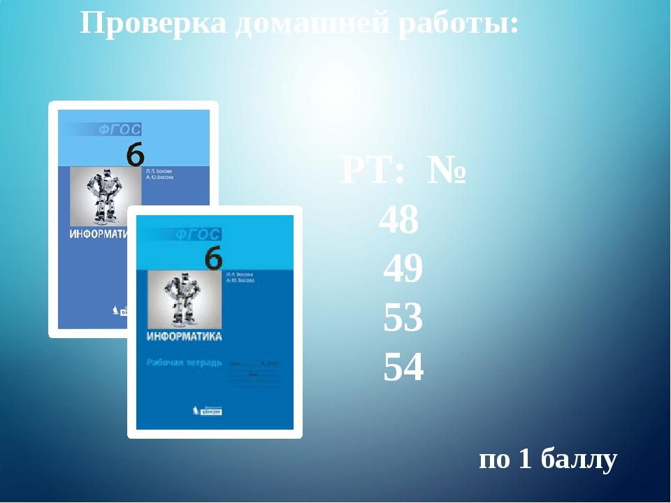 Проверка домашней работы: РТ: № 48 49 53 54 по 1 баллу