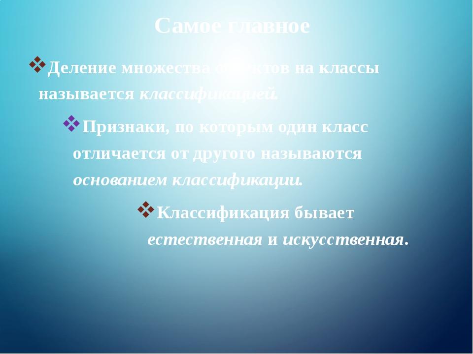Самое главное Деление множества объектов на классы называется классификацией....
