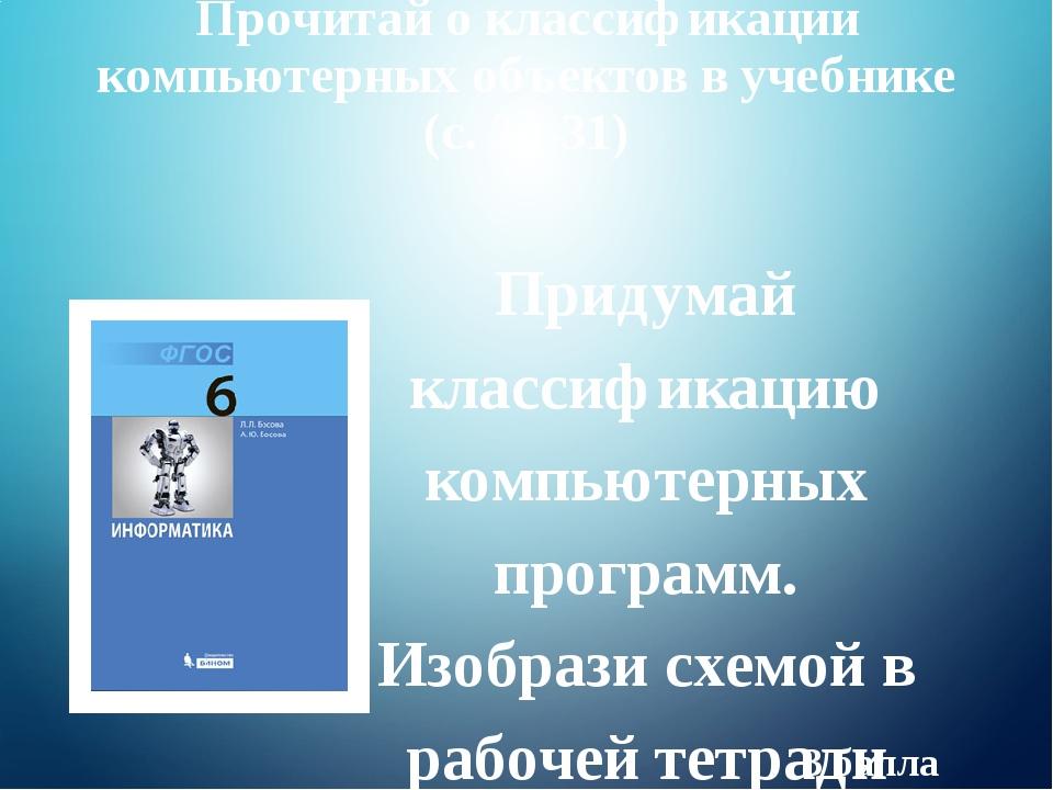 Прочитай о классификации компьютерных объектов в учебнике (с. 30-31) Придумай...