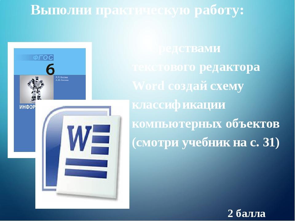 Выполни практическую работу: Средствами текстового редактора Word создай схем...