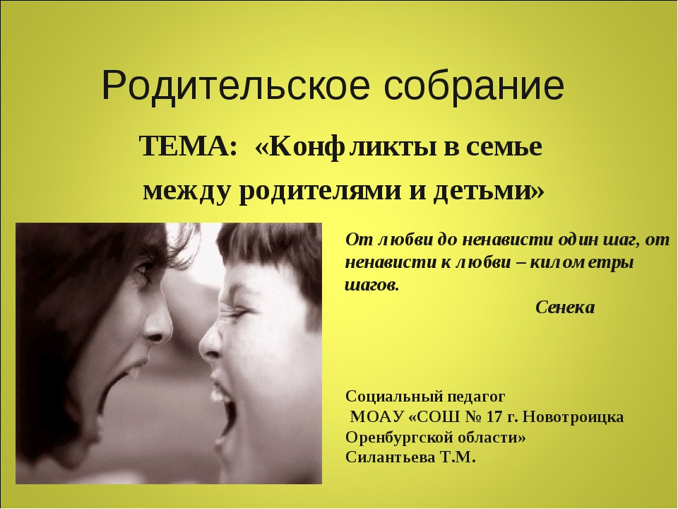Родительское собрание ТЕМА: «Конфликты в семье между родителями и детьми» От...
