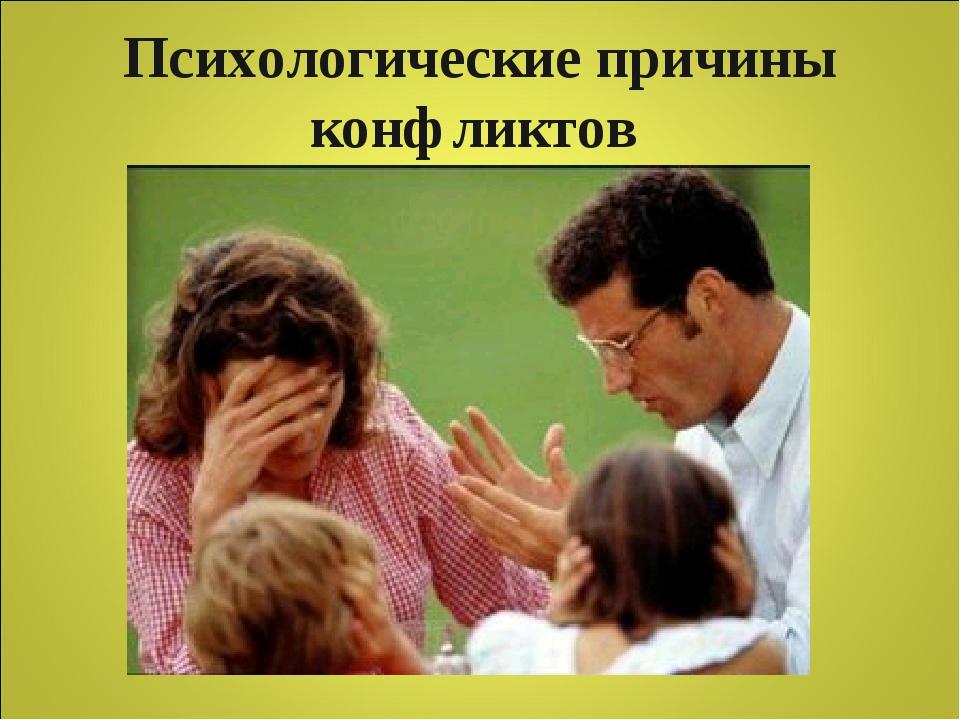 Психологические причины конфликтов