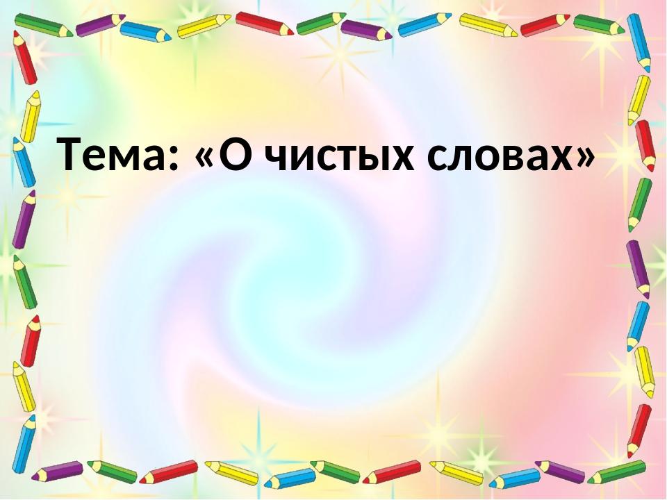 Станция «Речь»