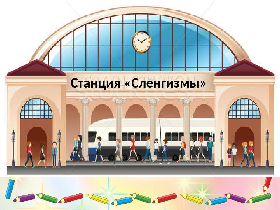 Станция «Чистые слова»