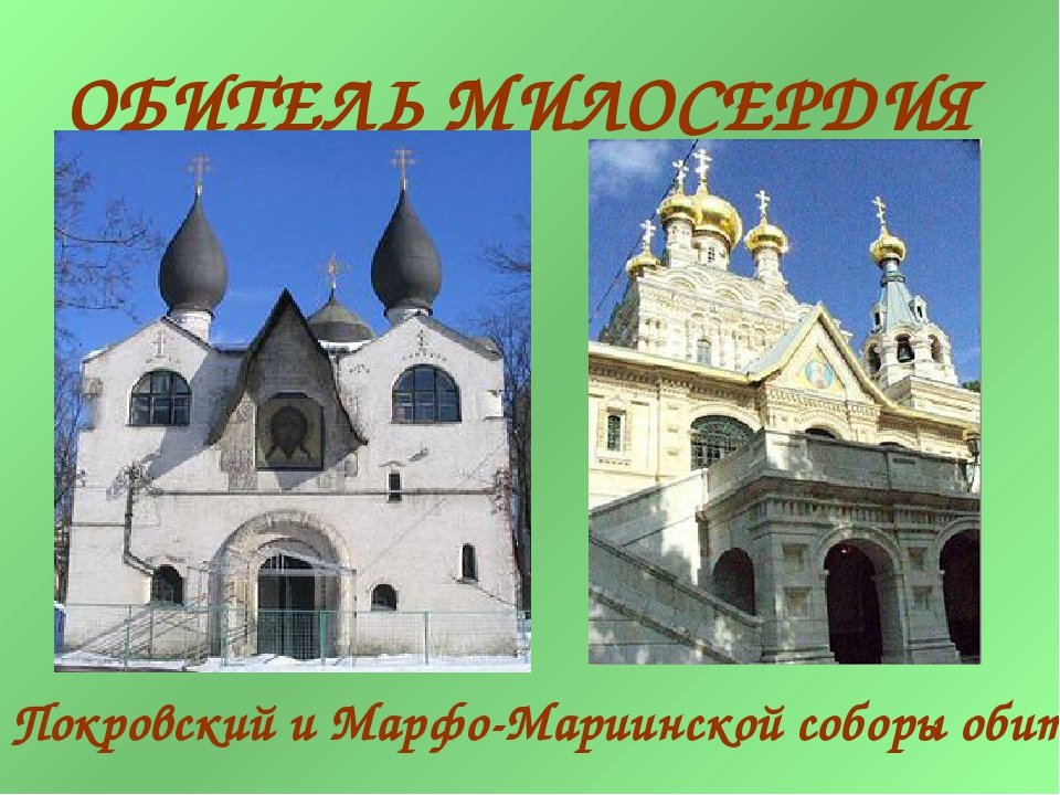 ОБИТЕЛЬ МИЛОСЕРДИЯ Покровский и Марфо-Мариинской соборы обители