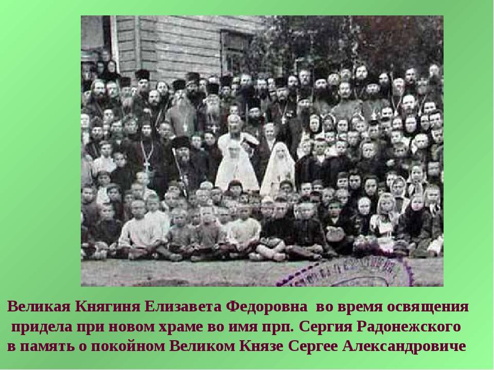 Великая Княгиня Елизавета Федоровна во время освящения придела при новом храм...
