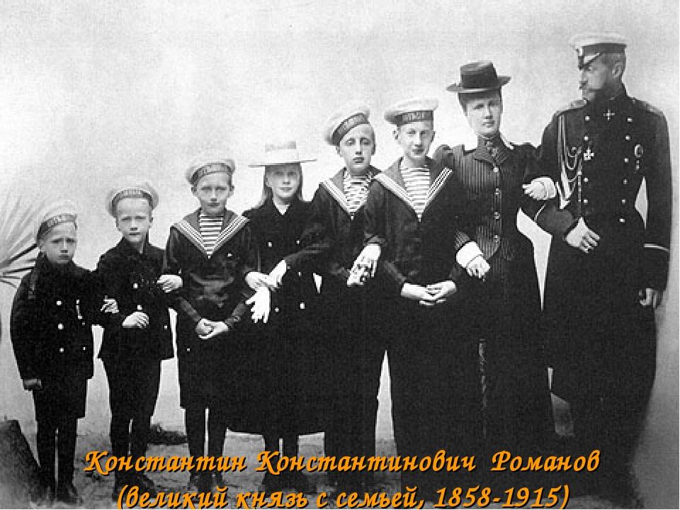 Великий князь Олег Константинович Константин Багратион Константин Константино...