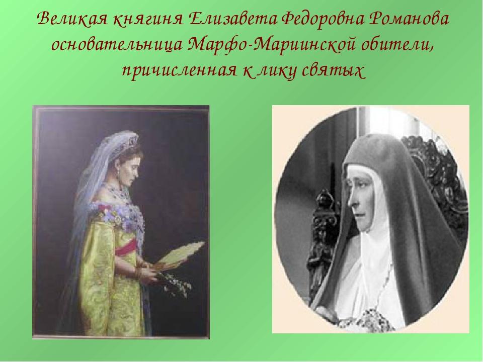 Великая княгиня Елизавета Федоровна Романова основательница Марфо-Мариинской...