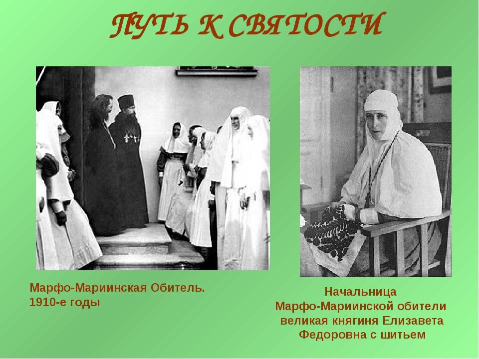 ПУТЬ К СВЯТОСТИ Начальница Марфо-Мариинской обители великая княгиня Елизавета...