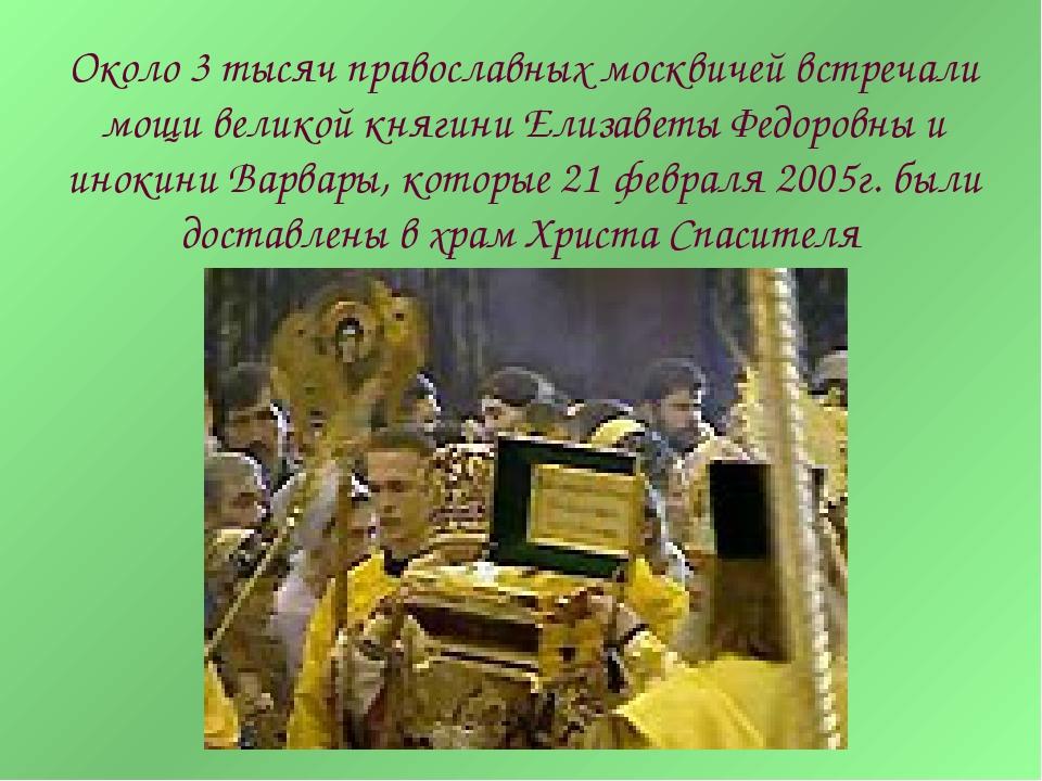 Около 3 тысяч православных москвичей встречали мощи великой княгини Елизаветы...