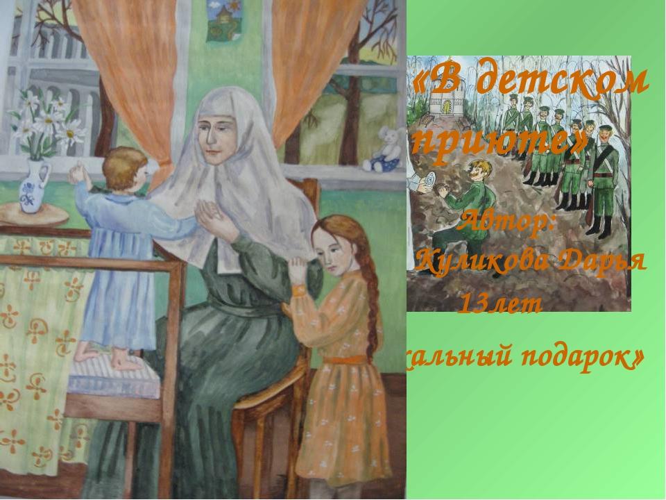 «Пасхальный подарок» «Светлая дорога» «В детском приюте» Автор: Куликова Дарь...