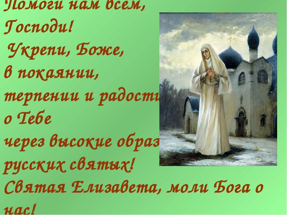 Помоги нам всем, Господи! Укрепи, Боже, в покаянии, терпении и радости о Тебе...