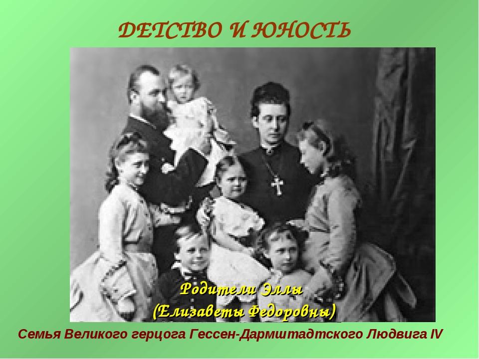 ДЕТСТВО И ЮНОСТЬ Семья Великого герцога Гессен-Дармштадтского Людвига IV Роди...